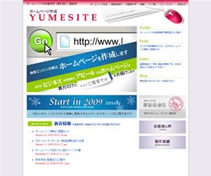 WEBデザイン夢彩図